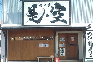 是空福井本店