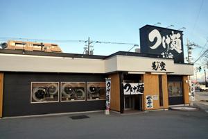 是空富山今泉店