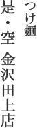 つけ麺是空金沢田上店