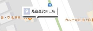 是空金沢田上店