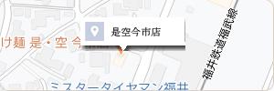 是空今市店地図