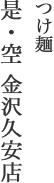 つけ麺是空金沢久安店